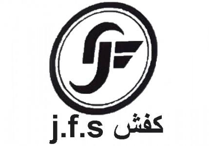 کفش جی اف اس (کفش jfs)