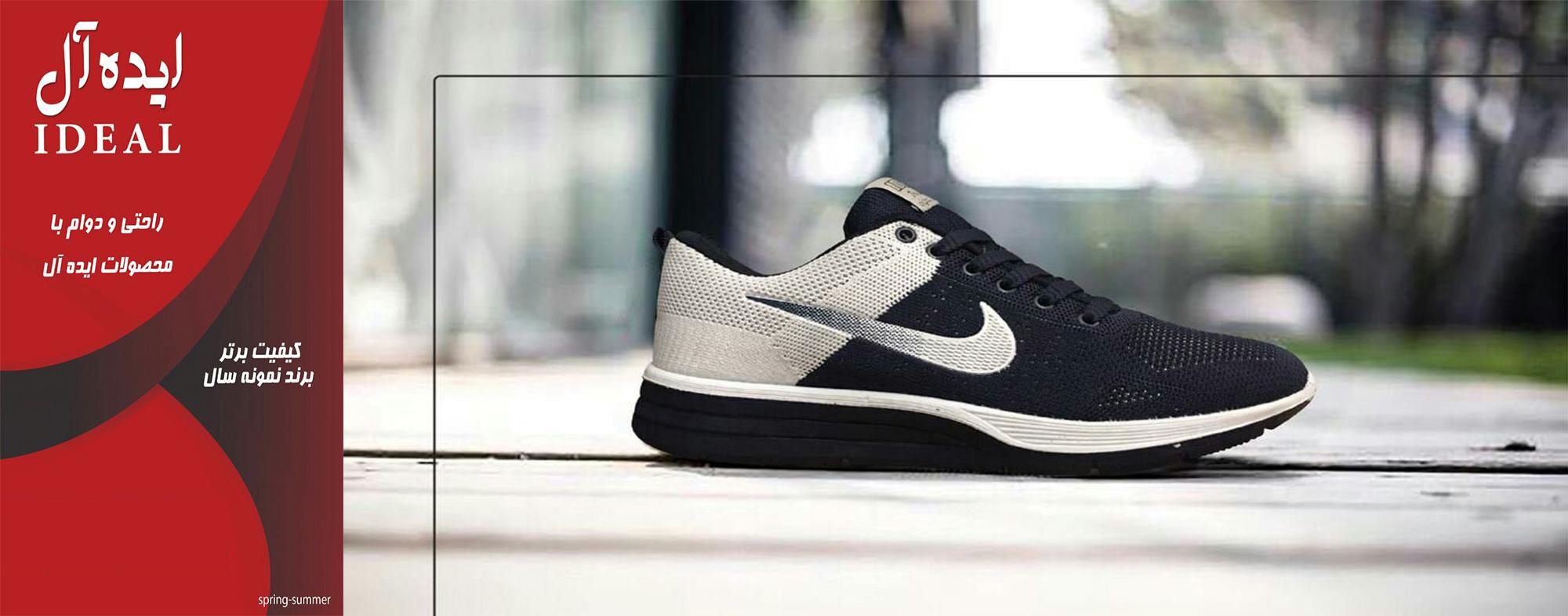 کفش ایده آل