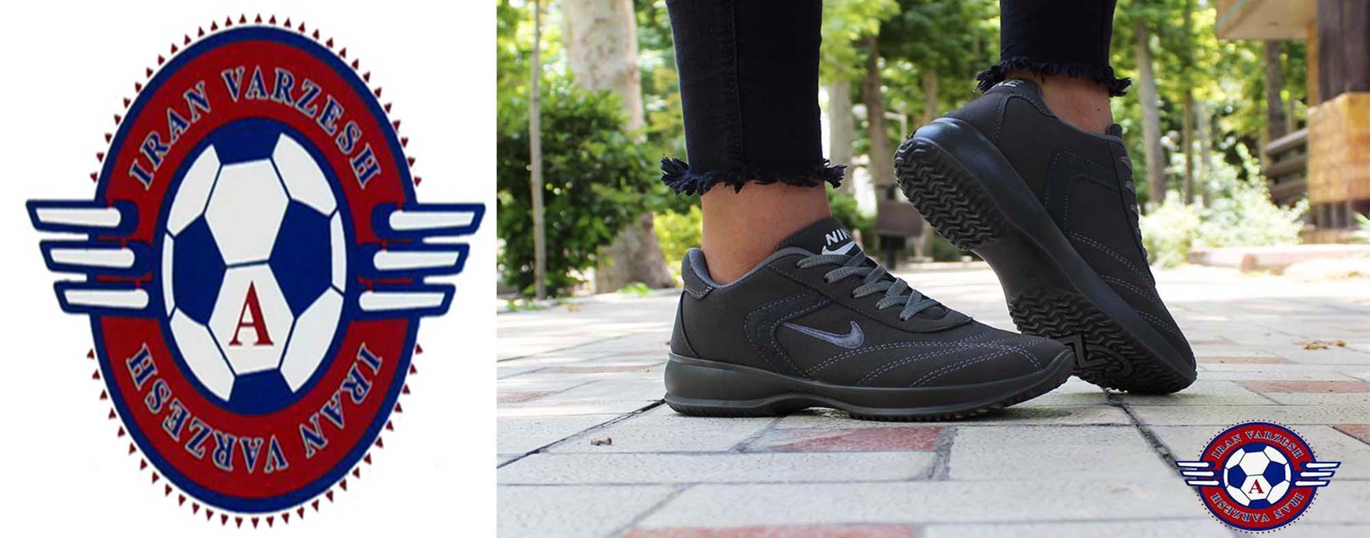 کفش ایران ورزش ( iran varzesh ) اسحاقی