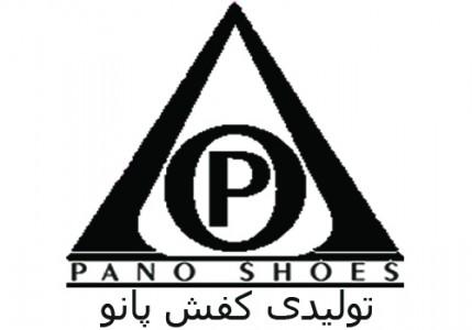 کفش پانو (pano shoes)