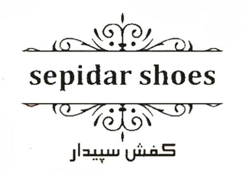 کفش سپیدار
