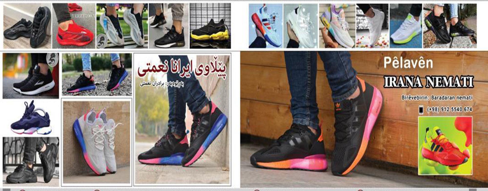 کفش ایرانا (کفش ایرانا نعمتی) (IRANA NEMATI)