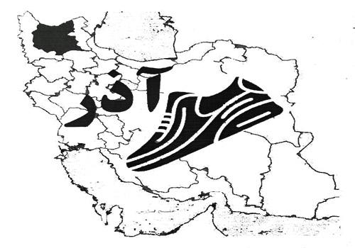 کفش آذر اسپرت