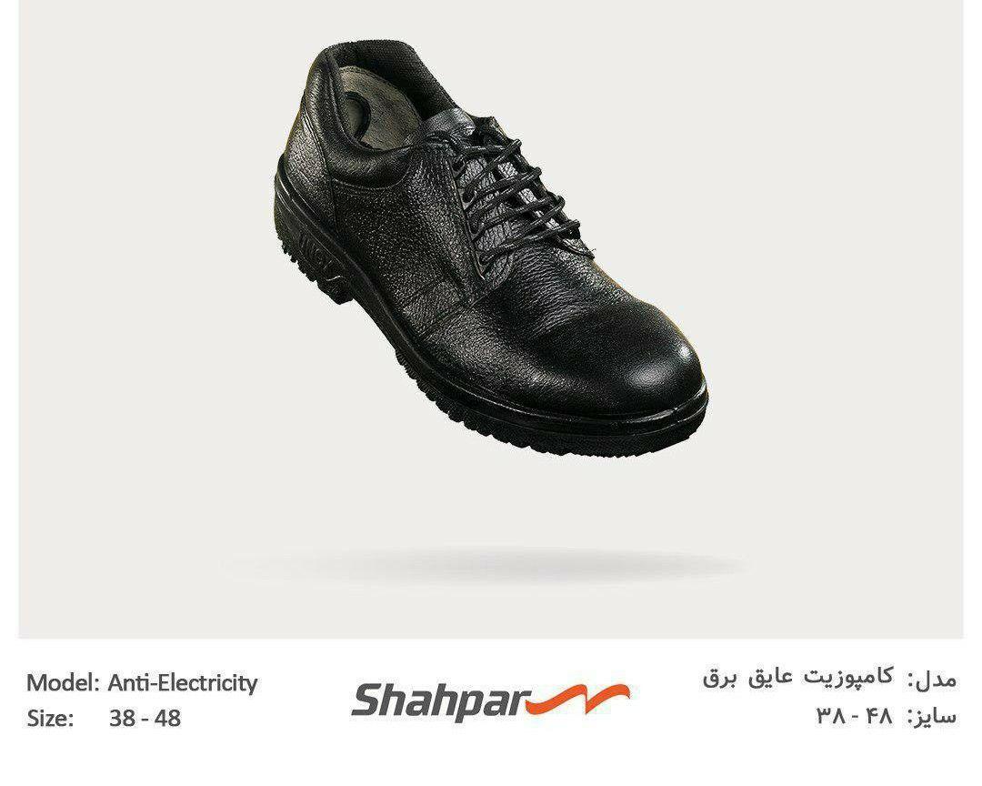 کفش کامپوزیت عایق برق