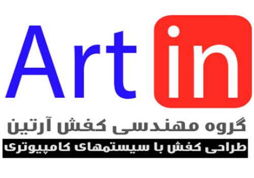 طراحی آرتین ARTIN