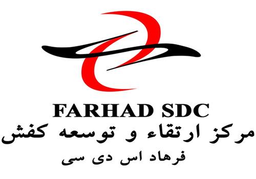 مرکز ارتقاء و توسعه کفش فرهاد FARHAD SDC